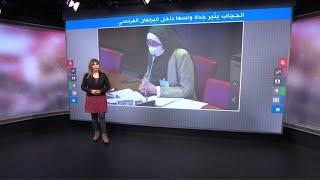 حضور مسلمة محجبة في البرلمان الفرنسي يثير غضبا واعتراضات وانسحاب نواب
