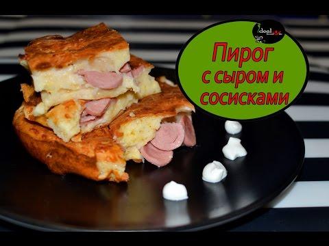 Как приготовить Очень быстрый и вкусный пирог с сыром и сосисками на завтрак Легко и просто