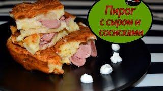 Очень быстрый и вкусный пирог с сыром и сосисками на завтрак! Легко и просто!