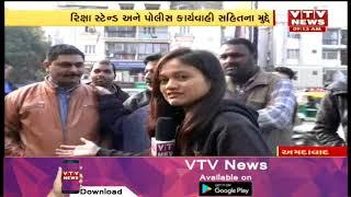 Ahmedabad: માં આજે Auto Rickshawઓ હડતાલ ઉપર,Parking અને Police Drive ની પજવણી ને લઇ કરી Strike| Vtv