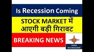 BREAKING NEWS । STOCK MARKET में आएगी बड़ी गिरावट | Latest share market news in india