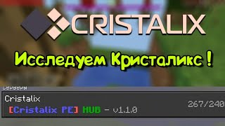 Кристаликс ПЕ ОТКРЫЛСЯ !!! | Cristalix pe |Обзор сервера