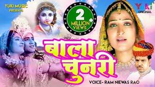 कथा बाला चुनरी -भाग -1 (राजस्थानी -HD- विडिओ  )स्वर -रामनिवास राव   Bala Chunri -Part-1