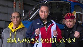 テレビ東京 新春ドラマスペシャル 「三匹のおっさんリターンズ!平成ラ...
