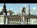 外為オンライン× 大島優子「パリ」大島優子 の動画、YouTube動画。