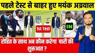 IND v ENG : पहले टेस्ट से बाहर हुए Mayank Agarwal, अब यह बल्लेबाज करेगा Rohit के साथ पारी की शुरुआत