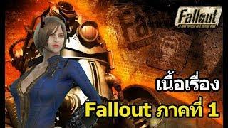 Fallout History : เนื้อเรื่อง Fallout ภาคที่ 1