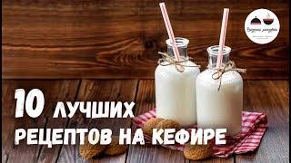 видео выпечка на кефире рецепты