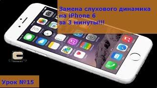Замена слухового динамика на iPhone 6,  инструкция как своими руками заменить динамик на айфоне 6