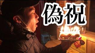 【ドッキリ】誕生日を間違えたらどんな反応するのか!?