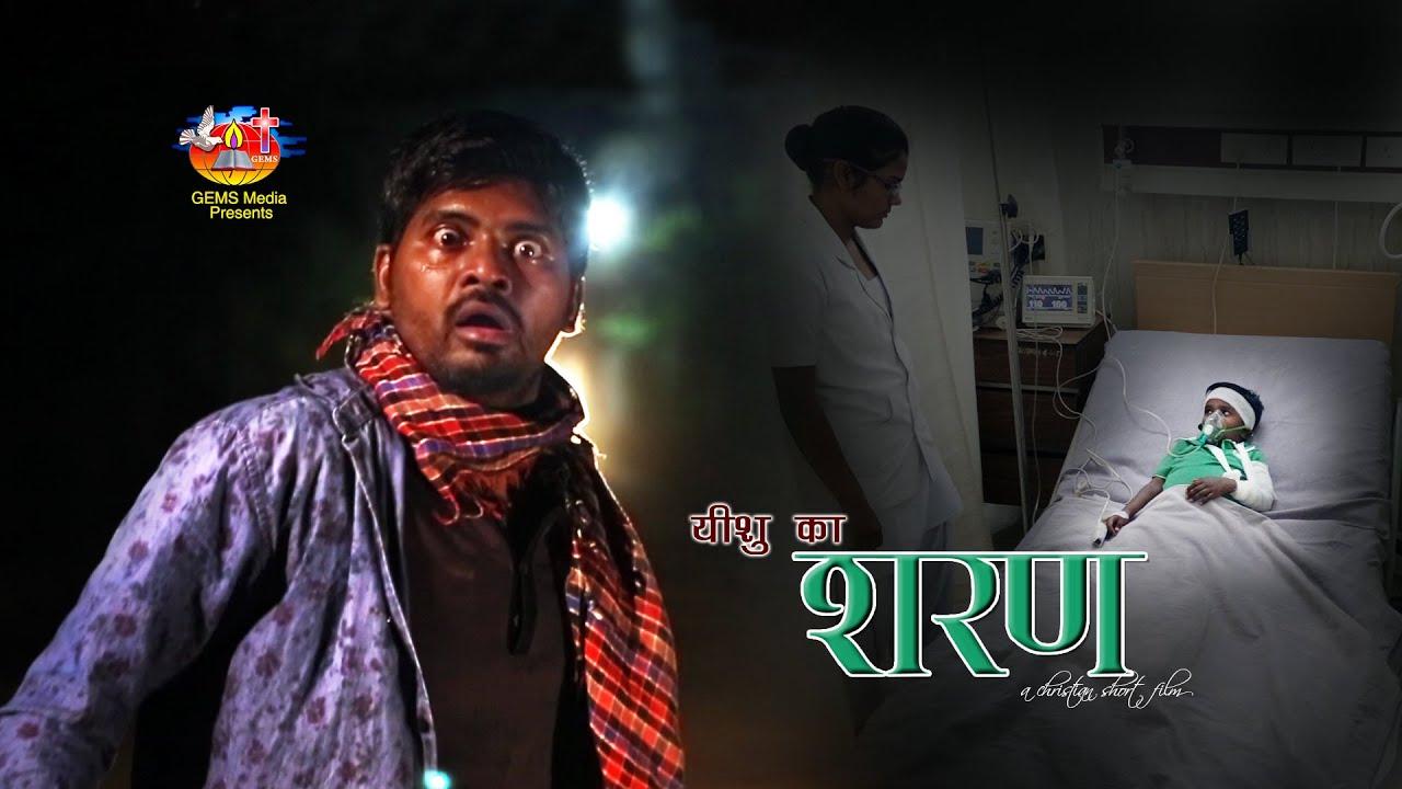 Sharan | Hindi Short film | Christian