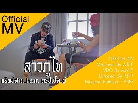 แร็พอีสาน - สาวภูไท (ສາວຜູ້ໄທ) Feat. ทริปเปิ้ลพี PPP (Official MV)