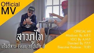แร็พอีสาน - สาวภูไท (ສາວຜູ້ໄທ) ทริปเปิ้ลพี PPP (Official MV)
