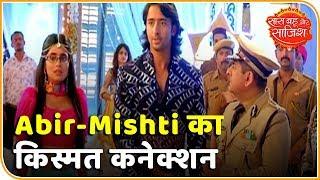 Yeh Rishtey Hain Pyaar Ke: Major Twist During Ketki's Sangeet | Saas Bahu Aur Saazish