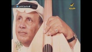 سيرة الموسيقار الراحل طارق عبدالحكيم في برنامج الراحل مع محمد الخميسي