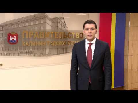 Address to investors | Head of the Government of the Kaliningrad region