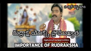 The Power of Rudraksha | Rudraksha and gods | రుద్రాక్ష శక్తి | రుద్రాక్ష యొక్క ప్రాముఖ్యత|రుద్రాక్ష