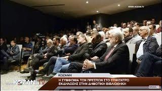 Εκδήλωση για τη Συμφωνία των Πρεσπών στην Κοζάνη