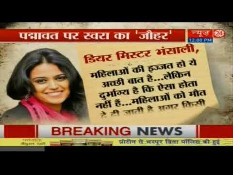 Swara Bhaskar writes open letter to Sanjay Leela Bhansali