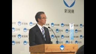 新潟県知事定例記者会見 平成30年9月5日