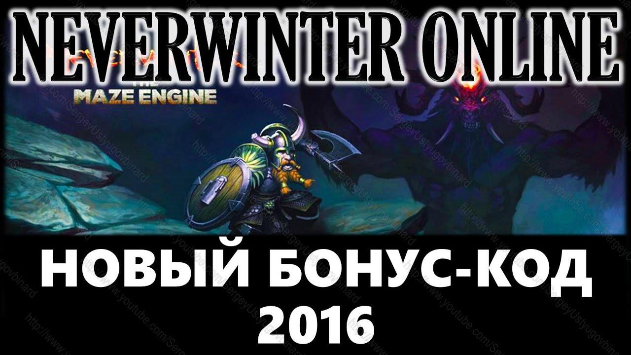 бонус код neverwinter online 2016
