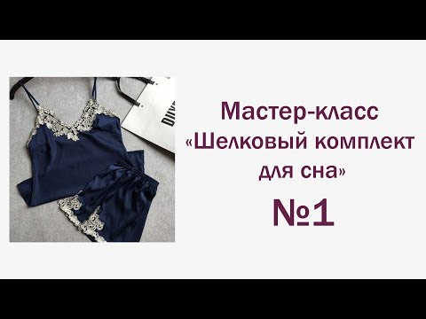 Первый этап по пошиву Женского комплекта для сна
