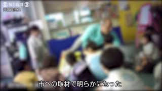 外国人講師「申し訳ない」 幼児への暴力行為認める 北九州