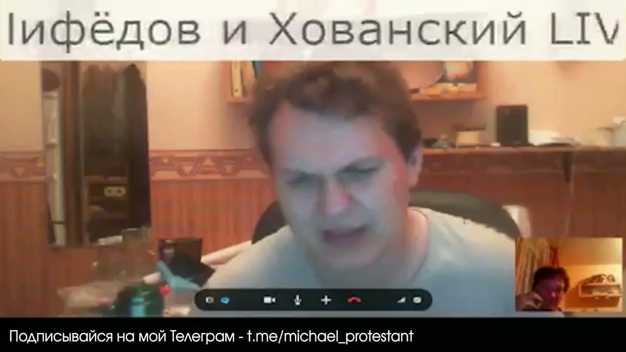 """""""Я закончу жизнь в тюрьме"""" - Хован в 2012 году на стриме с Нифёдовым"""