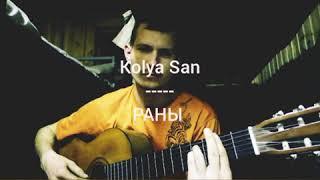 Kolya San - Раны. ( парень играет на гитаре) если по нраву распиарим 😁 красиво либо не очень бря😂