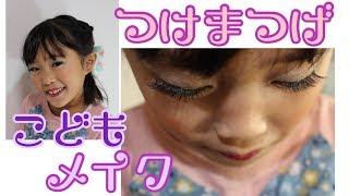 つけまつげ 子供 フルメイク かわいい お化粧  女子 小学生 JS  マスカラ アイライナー thumbnail