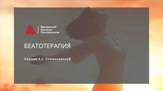 Лекция А.С. Спиваковской «Беатотерапия – терапия счастья»