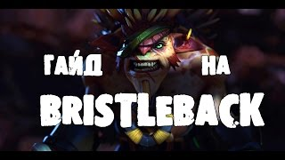 Гайды Дота 2, Guide Bristleback Dota 2 Гайд на Бристлбека