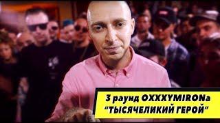 Oxxxymiron  - Тысячеликий Герой