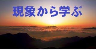 現象から学ぶ(シュタイナー生活実践11)