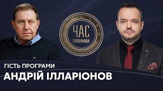Андрій Ілларіонов на #Україна24    ЧАС ГОЛОВАНОВА – 3 травня
