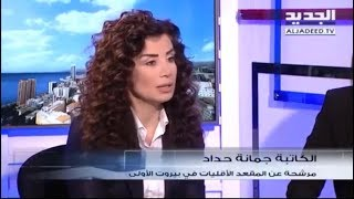 Joumana Haddad Interview on Al Jadid TV 25 4 2018