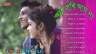 F A Sumon   Ay Sokhi Ay Na   আয় সখি আয় না     Bangla New Song 2018