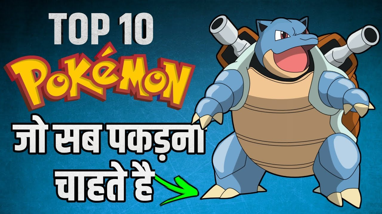 Top 10 Pokemon Jo Sab Pakadte Hai IN HINDI | 10 Pokemon That Everyone Wants