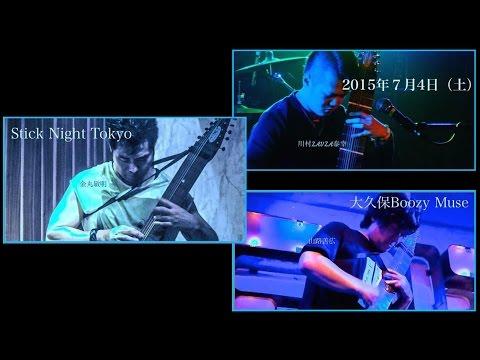 Stick Japan Importers Presents - Stick Night Tokyo  Live at BoozyMuse 2015