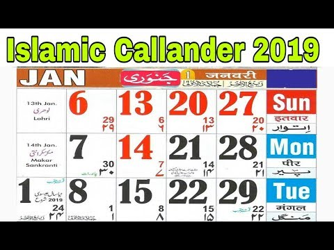 Islamic Calendar 2019 - YouTube