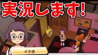 アニメでお馴染み、妖怪ウォッチ3を三浦TVが実況! Yo-kai watch チャン...