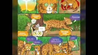 Комикс 2 брата (Коты воители)