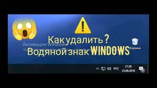 КАК УБРАТЬ ВОДЯНОЙ ЗНАК РАЗ И НАВСЕГДА БЕЗ ПРОБЛЕМ WINDOWS [ как убрать надпись активация Windows]