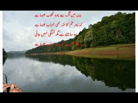 Ghazal of Ahmed Faraz | Badan meiN aag hai chehra gulab jaisa hai