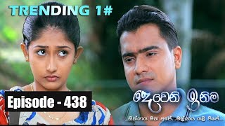 Deweni Inima | Episode 438 10th October 2018