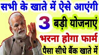 नरेंद्र मोदी ने कर दी बड़ी घोषणा सभी के खाते में आएंगी 3 योजनाएं| Modi sarkar yojana 2019