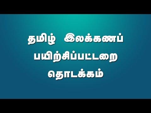தமிழ் இலக்கணப் பயிற்சிப்பட்டறை தொடக்கம் | Tamil Grammar Workshop