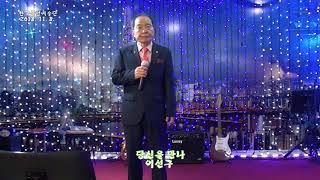 가수 이선구 영상감독- 당신을 만나(원곡 가수 복수미, 2018. 11. 8)-한국중앙예술단 공연