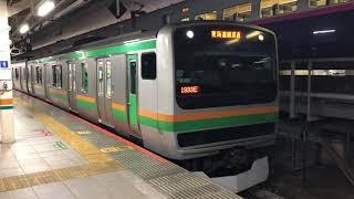 E231系1000番台コツS-11編成+コツK-03編成東京発車
