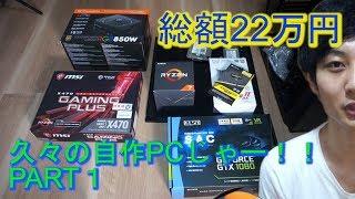 総額22万 久々の自作PCだーーー!! RYZEN2700Xで作る PART1